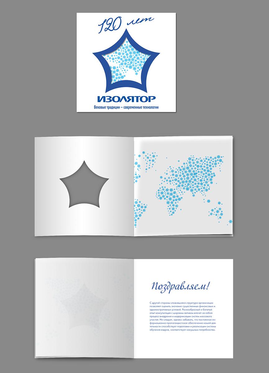 Разработать дизайн открытки челябинск